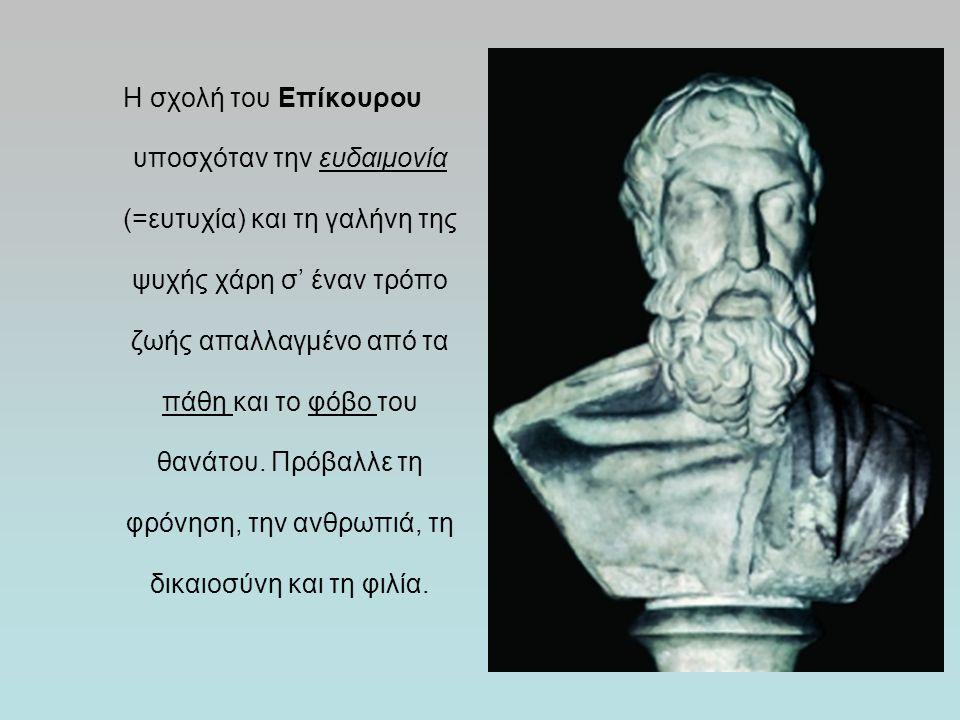 Οι στωικοί φιλόσοφοι με το Ζήνωνα από το Κίτιο της Κύπρου επιζητούσαν ζωή σύμφωνη με τους νόμους της φύσης και της ηθικής.