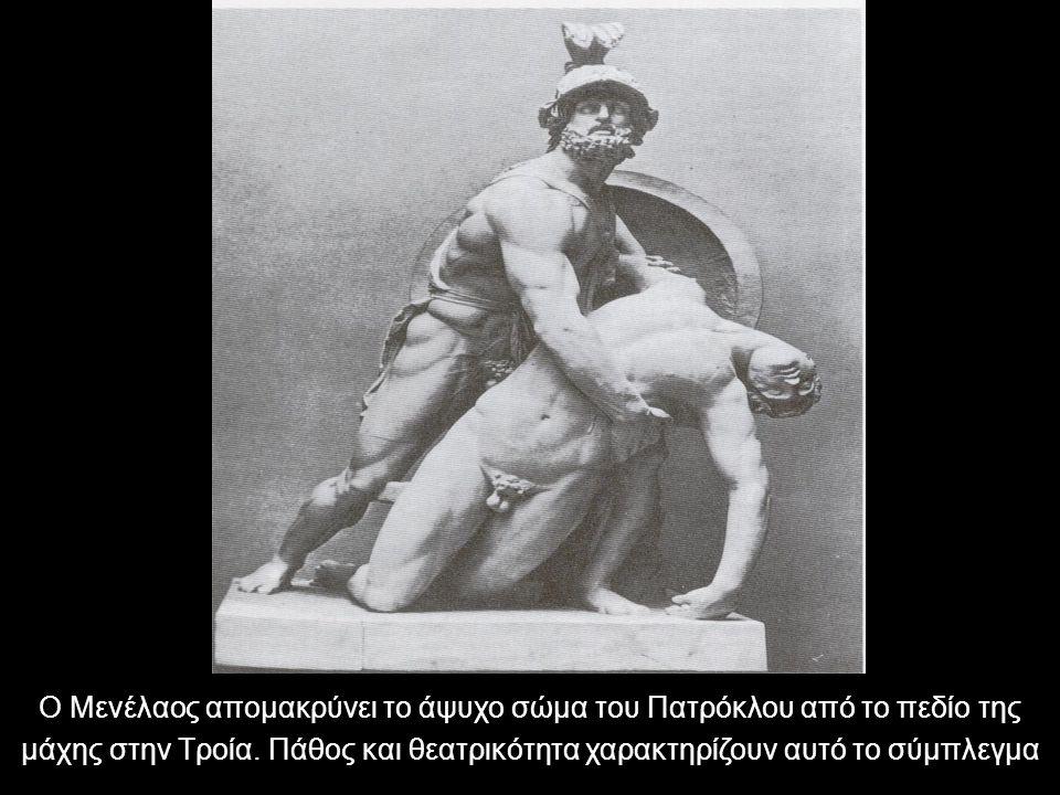 Ο Μενέλαος απομακρύνει το άψυχο σώμα του Πατρόκλου από το πεδίο της μάχης στην Τροία. Πάθος και θεατρικότητα χαρακτηρίζουν αυτό το σύμπλεγμα