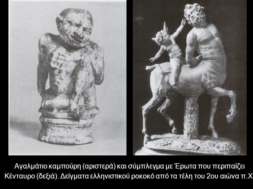 Αγαλμάτιο καμπούρη (αριστερά) και σύμπλεγμα με Έρωτα που περιπαίζει Κένταυρο (δεξιά). Δείγματα ελληνιστικού ροκοκό από τα τέλη του 2ου αιώνα π.Χ.
