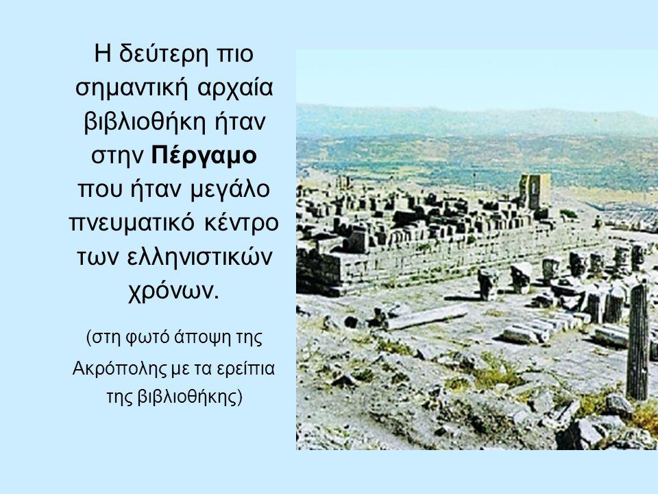 Η δεύτερη πιο σημαντική αρχαία βιβλιοθήκη ήταν στην Πέργαμο που ήταν μεγάλο πνευματικό κέντρο των ελληνιστικών χρόνων. (στη φωτό άποψη της Ακρόπολης μ