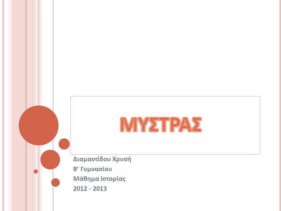 Διαμαντίδου Χρυσή Β ' Γυμνασίου Μάθημα Ιστορίας 2012 - 2013