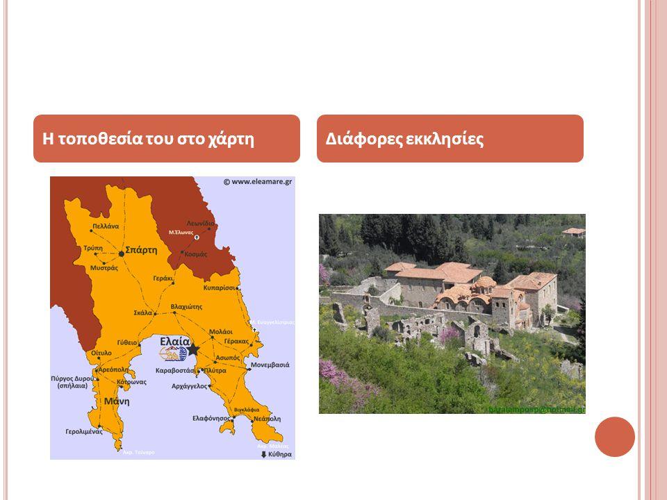 Η τοποθεσία του στο χάρτηΔιάφορες εκκλησίες
