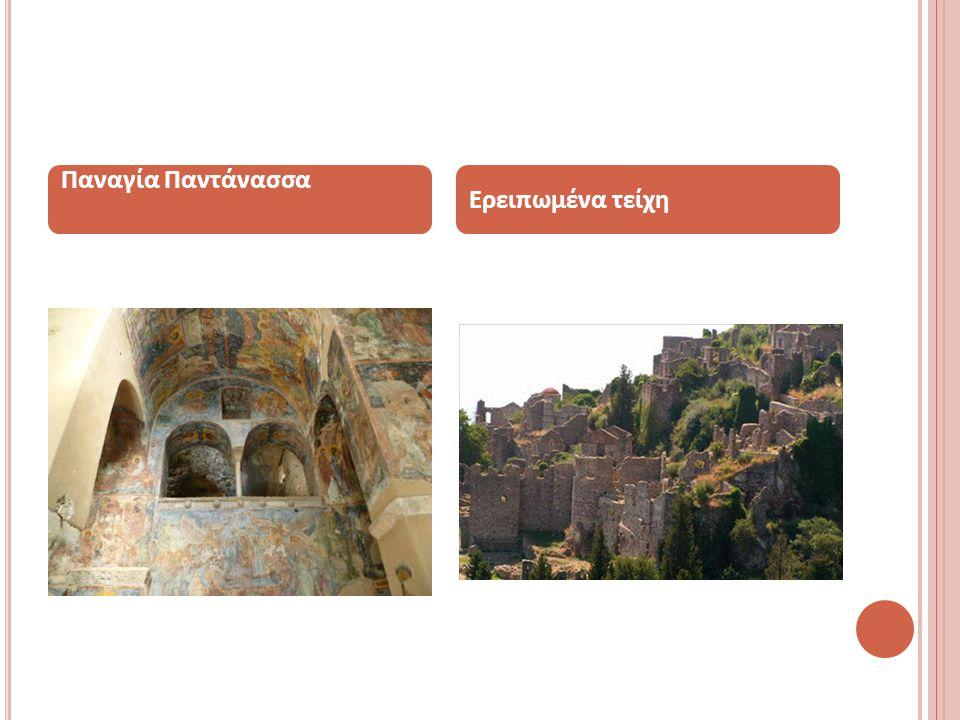Παναγία Παντάνασσα 99 Ερειπωμένα τείχη