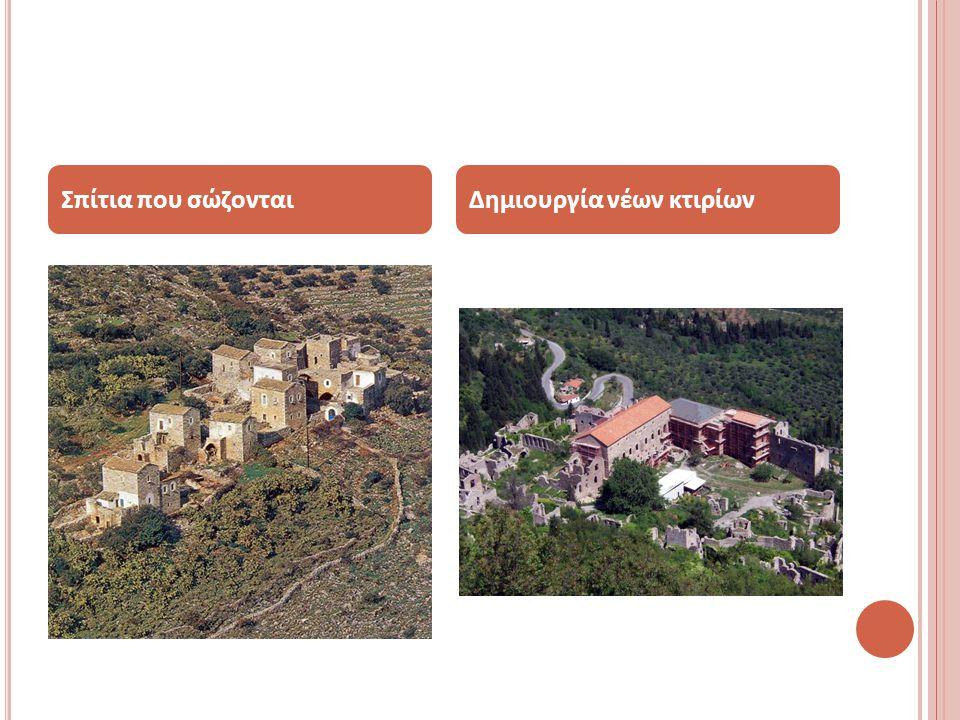 Σπίτια που σώζονταιΔημιουργία νέων κτιρίων