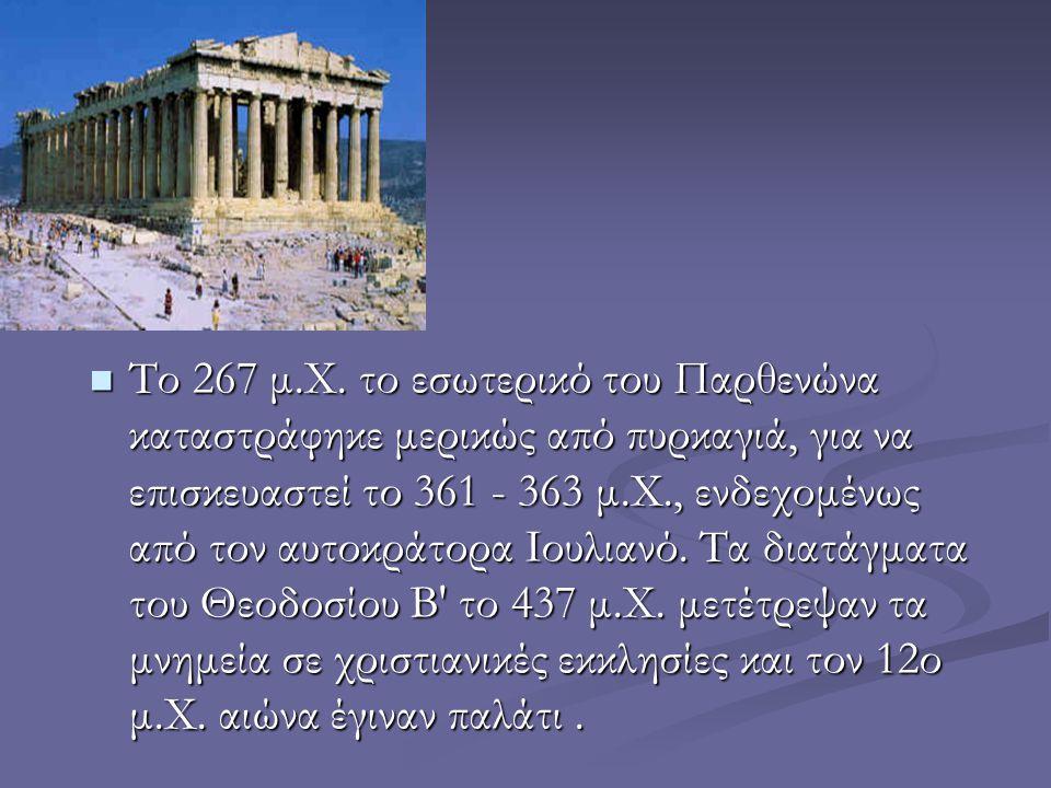 Το 267 μ.Χ. το εσωτερικό του Παρθενώνα καταστράφηκε μερικώς από πυρκαγιά, για να επισκευαστεί το 361 - 363 μ.Χ., ενδεχομένως από τον αυτοκράτορα Ιουλι