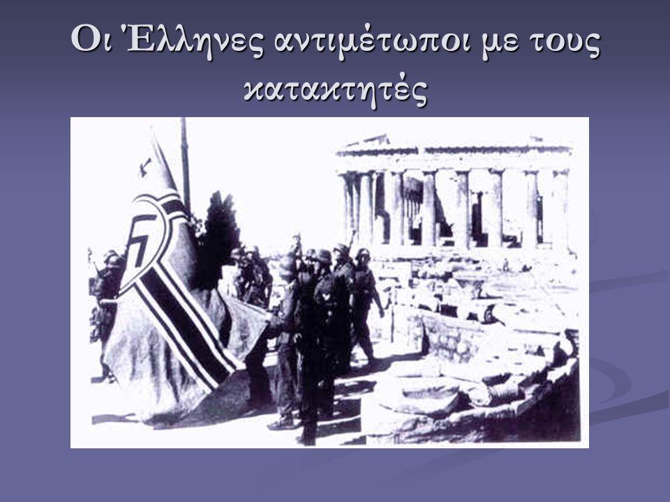 Οι Έλληνες αντιμέτωποι με τους κατακτητές