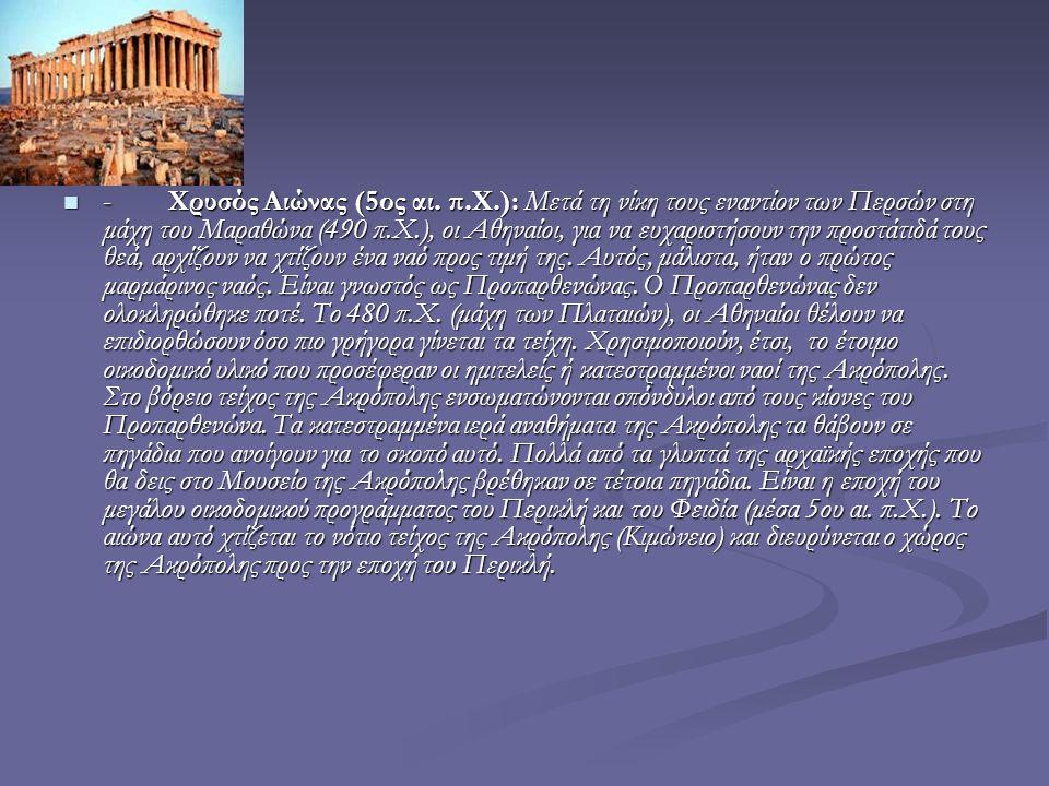 - Χρυσός Αιώνας (5ος αι. π.Χ.): Μετά τη νίκη τους εναντίον των Περσών στη μάχη του Μαραθώνα (490 π.Χ.), οι Αθηναίοι, για να ευχαριστήσουν την προστάτι