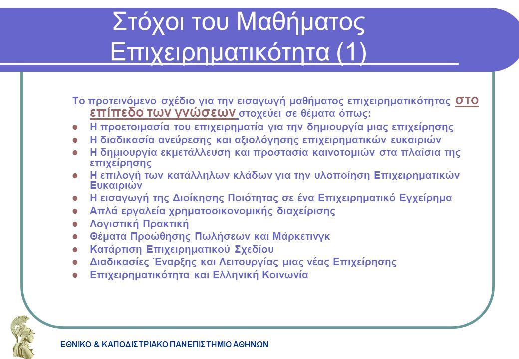 ΕΘΝΙΚΟ & ΚΑΠΟΔΙΣΤΡΙΑΚΟ ΠΑΝΕΠΙΣΤΗΜΙΟ ΑΘΗΝΩΝ Στόχοι του Μαθήματος Επιχειρηματικότητα (1) Το προτεινόμενο σχέδιο για την εισαγωγή μαθήματος επιχειρηματικ
