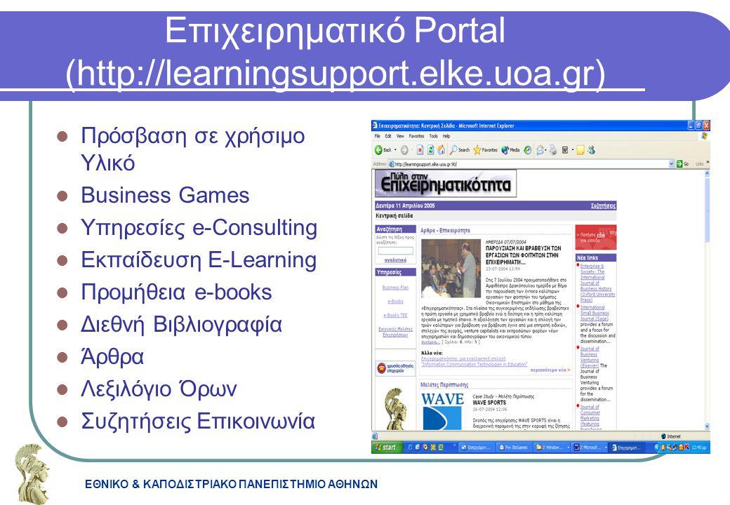 ΕΘΝΙΚΟ & ΚΑΠΟΔΙΣΤΡΙΑΚΟ ΠΑΝΕΠΙΣΤΗΜΙΟ ΑΘΗΝΩΝ Επιχειρηματικό Portal (http://learningsupport.elke.uoa.gr) Πρόσβαση σε χρήσιμο Υλικό Business Games Υπηρεσί