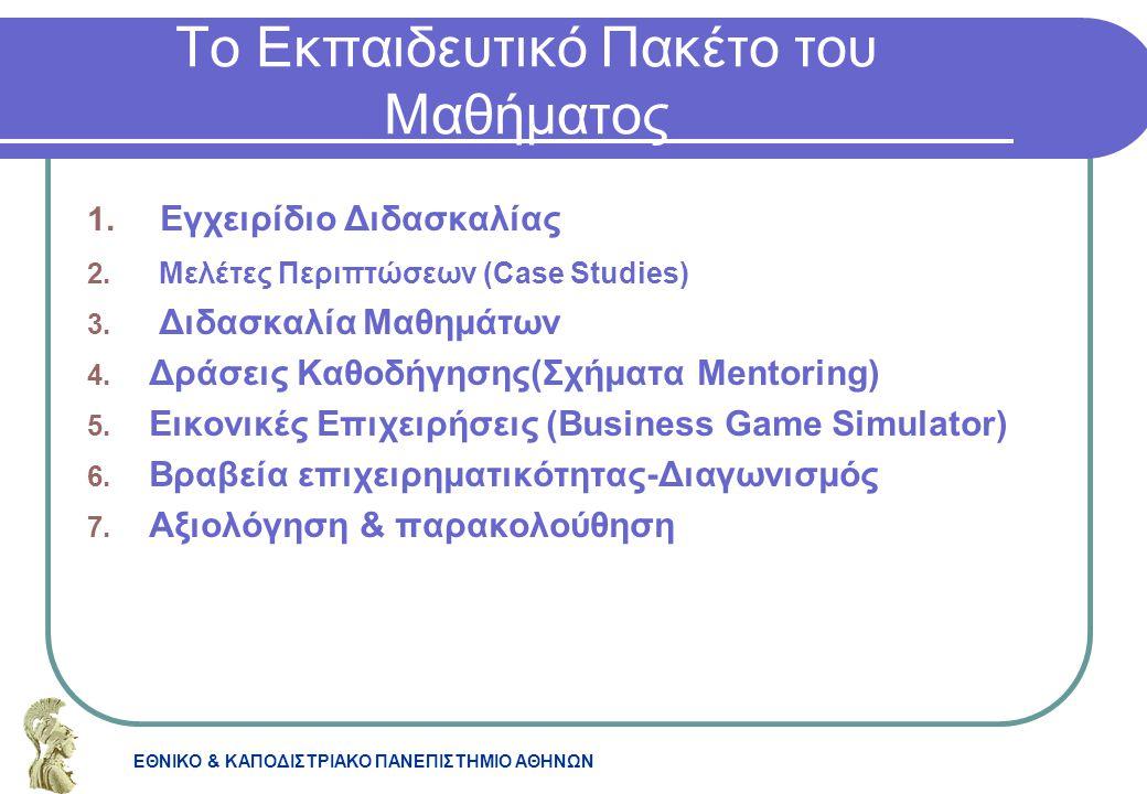 ΕΘΝΙΚΟ & ΚΑΠΟΔΙΣΤΡΙΑΚΟ ΠΑΝΕΠΙΣΤΗΜΙΟ ΑΘΗΝΩΝ Το Εκπαιδευτικό Πακέτο του Μαθήματος 1. Εγχειρίδιο Διδασκαλίας 2. Μελέτες Περιπτώσεων (Case Studies) 3. Διδ
