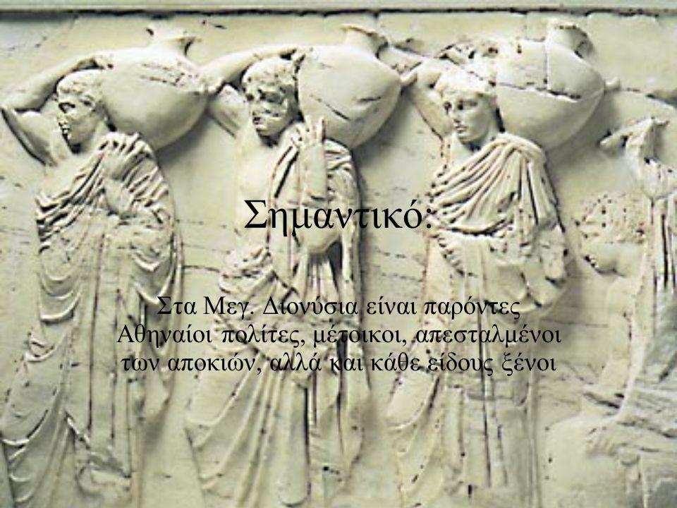 Σημαντικό: Στα Μεγ. Διονύσια είναι παρόντες Αθηναίοι πολίτες, μέτοικοι, απεσταλμένοι των αποκιών, αλλά και κάθε είδους ξένοι