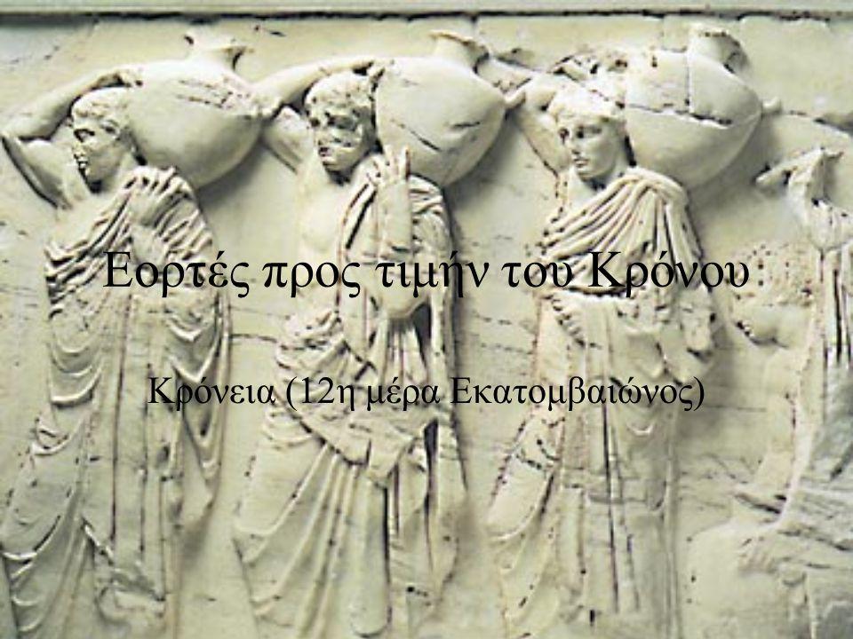 Εορτές προς τιμήν του Κρόνου Κρόνεια (12η μέρα Εκατομβαιώνος)