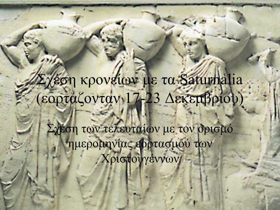 Σχέση κρονείων με τα Saturnalia (εορτάζονταν 17-23 Δεκεμβρίου) Σχέση των τελευταίων με τον ορισμό ημερομηνίας εορτασμού των Χριστουγέννων