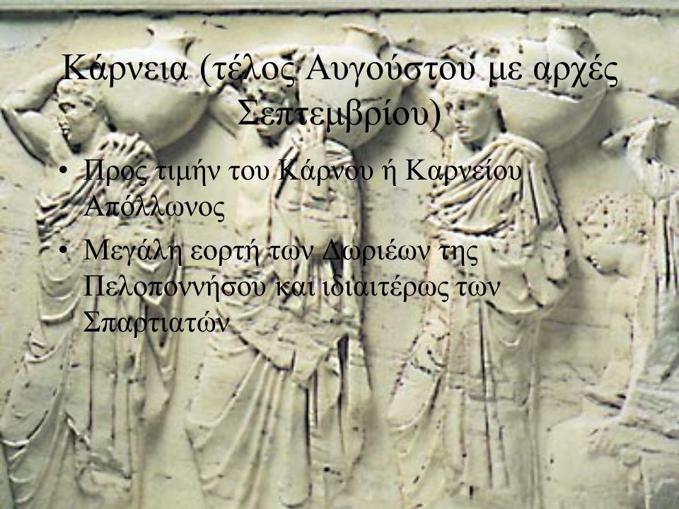 Κάρνεια (τέλος Αυγούστου με αρχές Σεπτεμβρίου) Προς τιμήν του Κάρνου ή Καρνείου Απόλλωνος Μεγάλη εορτή των Δωριέων της Πελοποννήσου και ιδιαιτέρως των