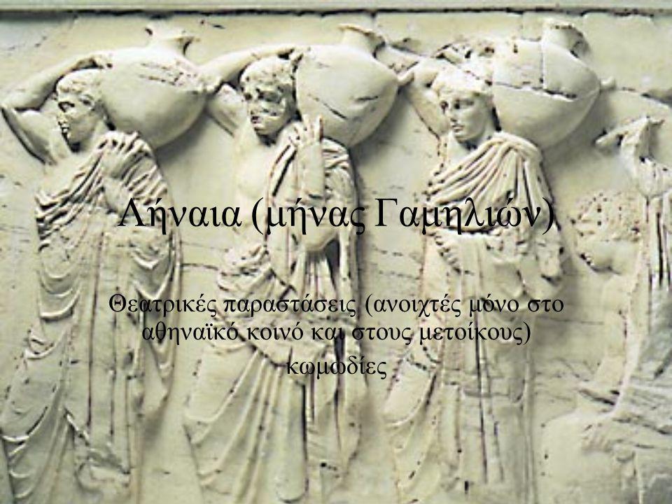 Λήναια (μήνας Γαμηλιών) Θεατρικές παραστάσεις (ανοιχτές μόνο στο αθηναϊκό κοινό και στους μετοίκους) κωμωδίες