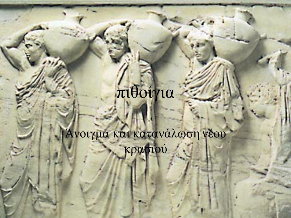 Χοαί Κατανάλωση κρασιού Λατρεία του Διονύσου στο εν λίμναις ιερό του Ημέρα νεκρών (αποτρεπτικά στις θύρες)