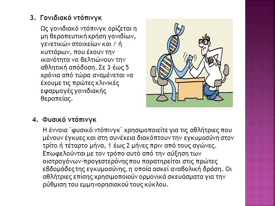 3.Γονιδιακό ντόπινγκ Ως γονιδιακό ντόπινγκ ορίζεται η μη θεραπευτική χρήση γονιδίων, γενετικών στοιχείων και / ή κυττάρων, που έχουν την ικανότητα να βελτιώνουν την αθλητική απόδοση.