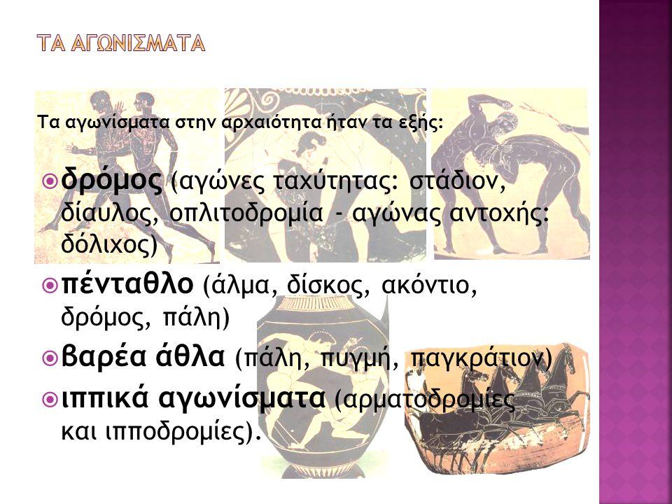 Τα αγωνίσματα στην αρχαιότητα ήταν τα εξής:  δρόμος (αγώνες ταχύτητας: στάδιον, δίαυλος, οπλιτοδρομία - αγώνας αντοχής: δόλιχος)  πένταθλο (άλμα, δίσκος, ακόντιο, δρόμος, πάλη)  βαρέα άθλα (πάλη, πυγμή, παγκράτιον)  ιππικά αγωνίσματα (αρματοδρομίες και ιπποδρομίες).