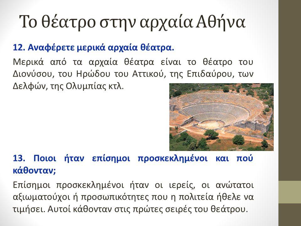 Το θέατρο στην αρχαία Αθήνα 12. Αναφέρετε μερικά αρχαία θέατρα. Μερικά από τα αρχαία θέατρα είναι το θέατρο του Διονύσου, του Ηρώδου του Αττικού, της