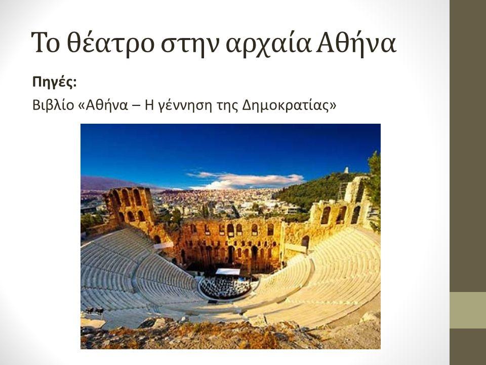 Το θέατρο στην αρχαία Αθήνα Πηγές: Βιβλίο «Αθήνα – Η γέννηση της Δημοκρατίας»