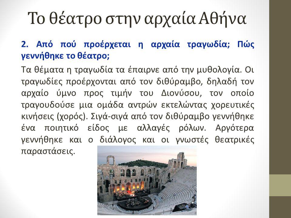 Το θέατρο στην αρχαία Αθήνα 2. Από πού προέρχεται η αρχαία τραγωδία; Πώς γεννήθηκε το θέατρο; Τα θέματα η τραγωδία τα έπαιρνε από την μυθολογία. Οι τρ