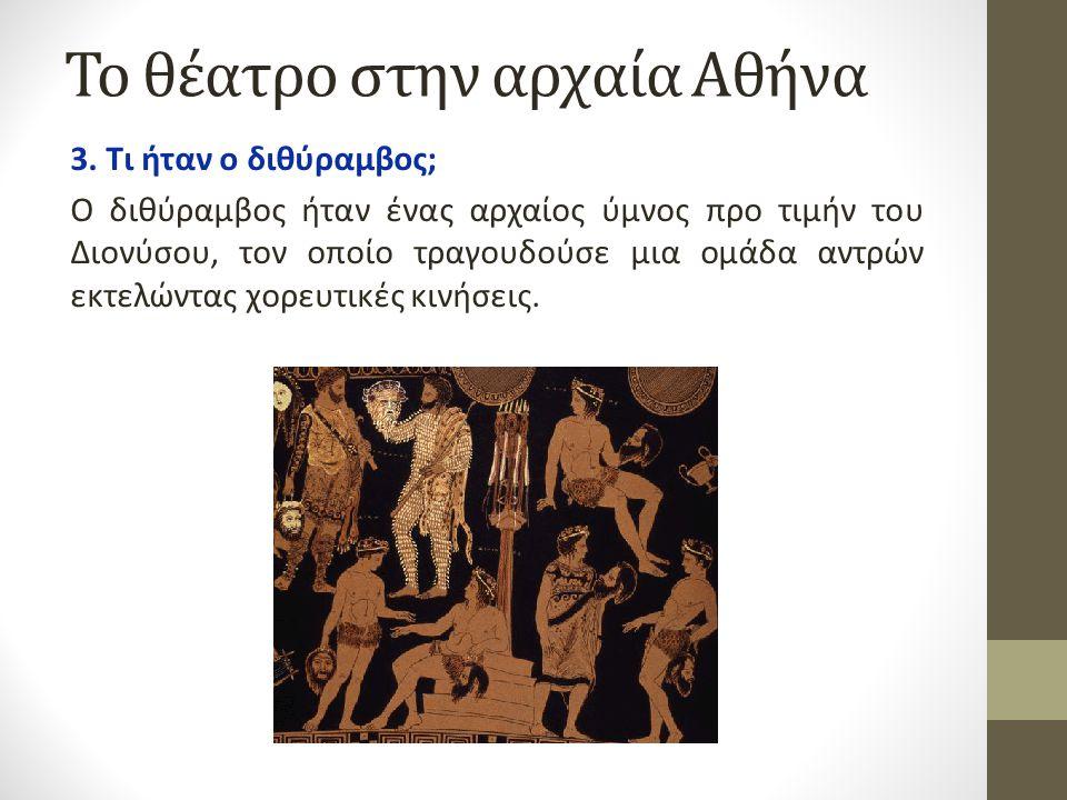 Το θέατρο στην αρχαία Αθήνα 3. Τι ήταν ο διθύραμβος; Ο διθύραμβος ήταν ένας αρχαίος ύμνος προ τιμήν του Διονύσου, τον οποίο τραγουδούσε μια ομάδα αντρ