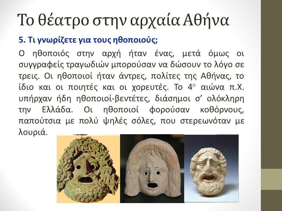 Το θέατρο στην αρχαία Αθήνα 5. Τι γνωρίζετε για τους ηθοποιούς; Ο ηθοποιός στην αρχή ήταν ένας, μετά όμως οι συγγραφείς τραγωδιών μπορούσαν να δώσουν