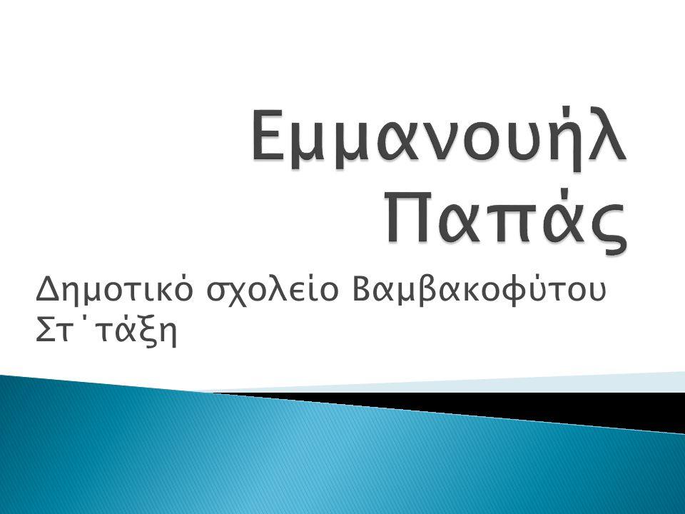 Δημοτικό σχολείο Βαμβακοφύτου Στ΄τάξη