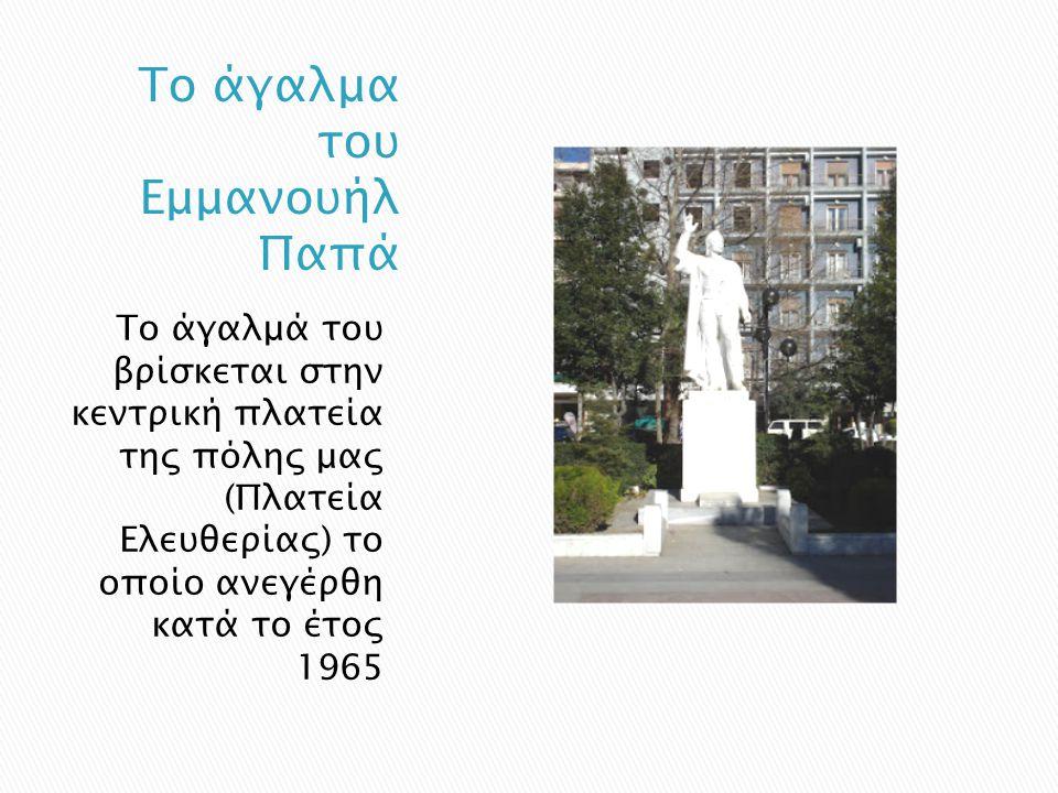 Το άγαλμά του βρίσκεται στην κεντρική πλατεία της πόλης μας (Πλατεία Ελευθερίας) το οποίο ανεγέρθη κατά το έτος 1965