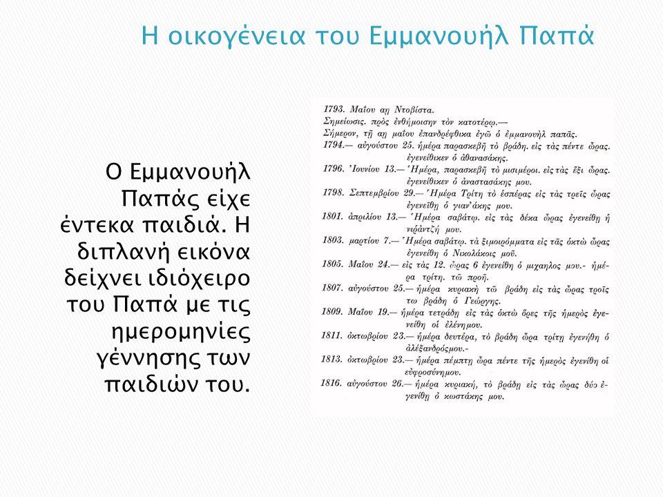 Ο Εμμανουήλ Παπάς είχε έντεκα παιδιά.