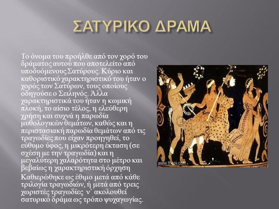 Το όνομα του προήλθε από τον χορό του δράματος αυτού που αποτελείτο από υποδυόμενους Σατύρους. Κύριο και καθοριστικό χαρακτηριστικό του ήταν ο χορός τ