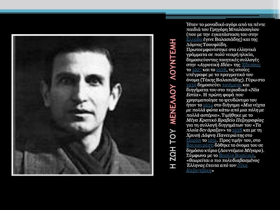 Ήταν το μοναδικό αγόρι από τα πέντε παιδιά του Γρηγόρη Μπαλάσογλου (που με την εγκατάσταση του στην Ελλάδα έγινε Βαλασιάδης) και της Δόμνας Τσουφλίδη.