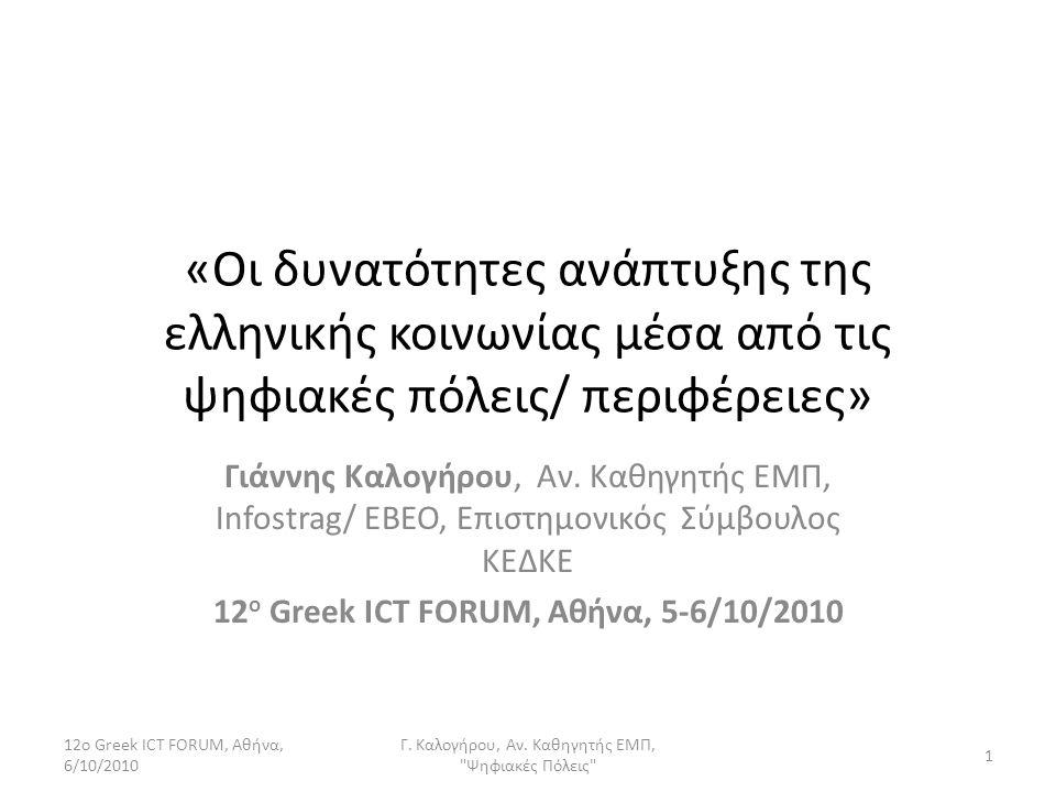 «Οι δυνατότητες ανάπτυξης της ελληνικής κοινωνίας μέσα από τις ψηφιακές πόλεις/ περιφέρειες» Γιάννης Καλογήρου, Αν. Καθηγητής ΕΜΠ, Infostrag/ ΕΒΕΟ, Επ