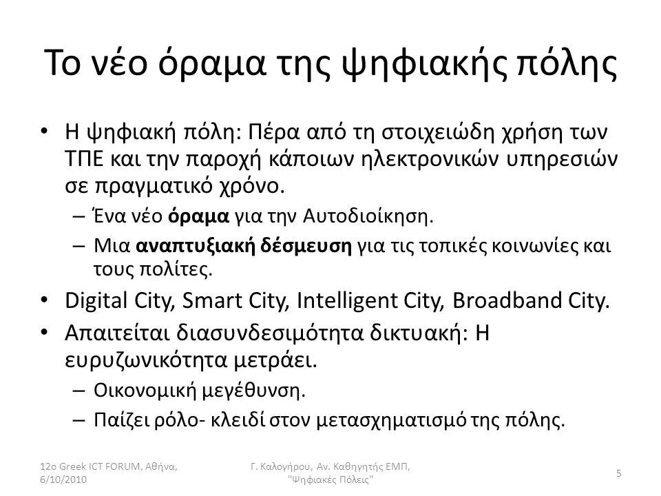 Το νέο όραμα της ψηφιακής πόλης Η ψηφιακή πόλη: Πέρα από τη στοιχειώδη χρήση των ΤΠΕ και την παροχή κάποιων ηλεκτρονικών υπηρεσιών σε πραγματικό χρόνο