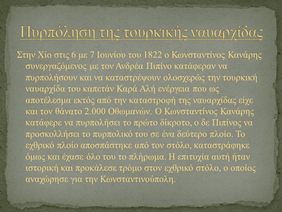 Ο Κωνσταντίνος Κανάρης ήταν μια ηγετική μορφή του '21 με πλούσιο στρατιωτικό και πολιτικό έργο.