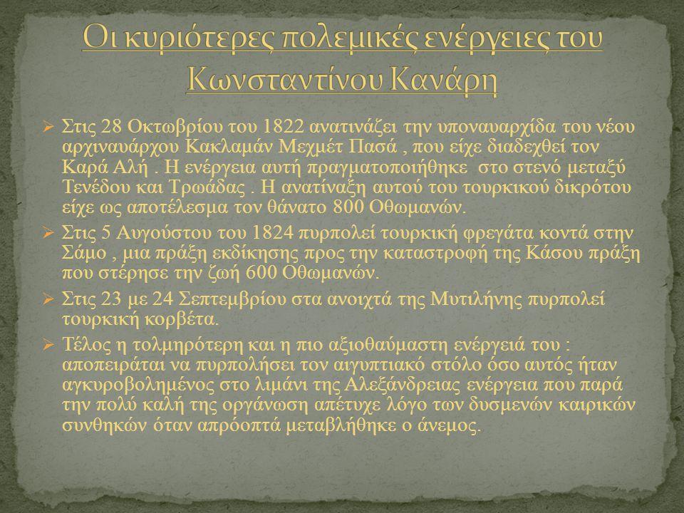 Το ολοκαύτωμα της Νάουσας Παρ όλη την ευημερία της, το Φεβρουάριο του 1822, η Νάουσα και η περιοχή της βρίσκονται στο επίκεντρο μιας μεγάλης εξέγερσης στα πλαίσια της Ελληνικής Επανάστασης, που ήδη είχε ξεσπάσει σ άλλες περιοχές της Οθωμανικής Αυτοκρατορίας.