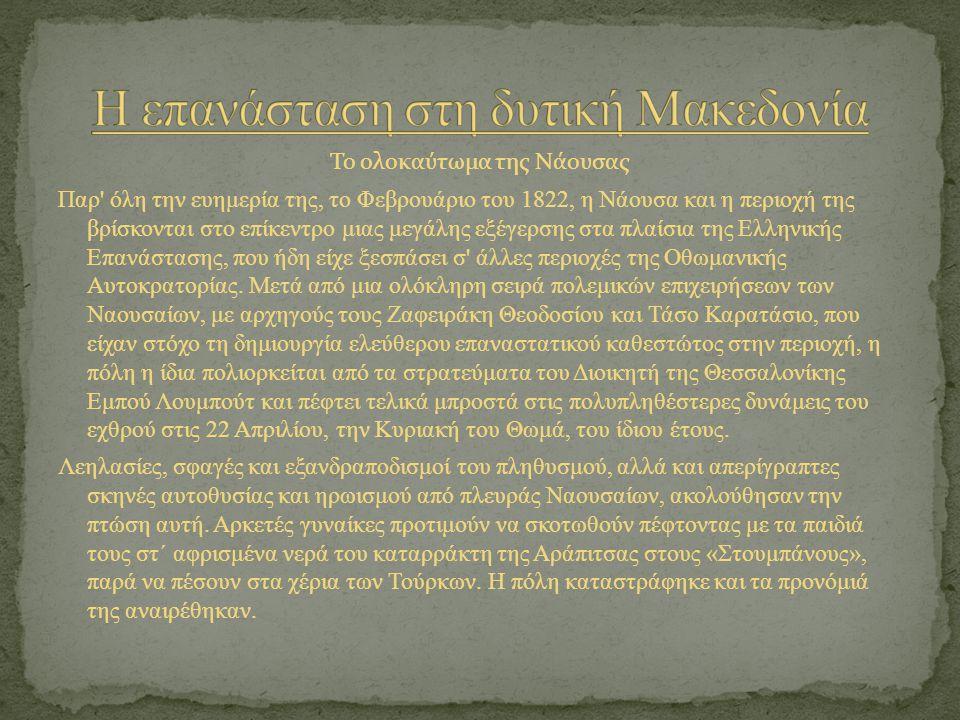 Ζαφειράκης Θεοδοσίου Λογοθέτης (1772-1822) Έλληνας πρόκριτος από τη Νάουσα.