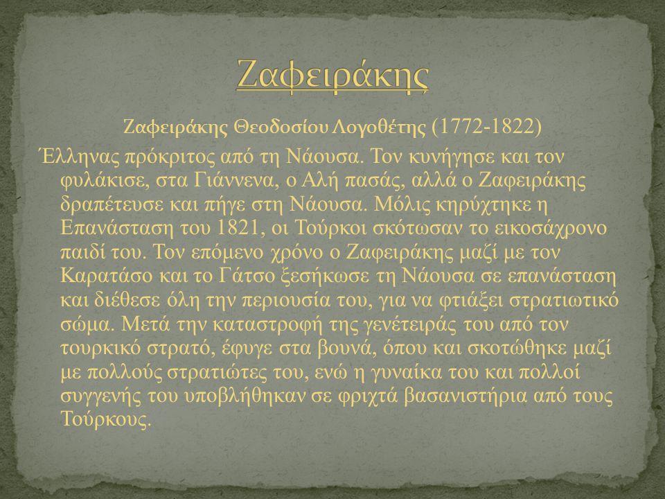 Περίφημος οπλαρχηγός της δυτικής Μακεδονίας που αγωνίσθηκε εναντίων των Τούρκων και του οποίου τα κατορθώματα εξυμνούν πολλά δημοτικά τραγούδια.