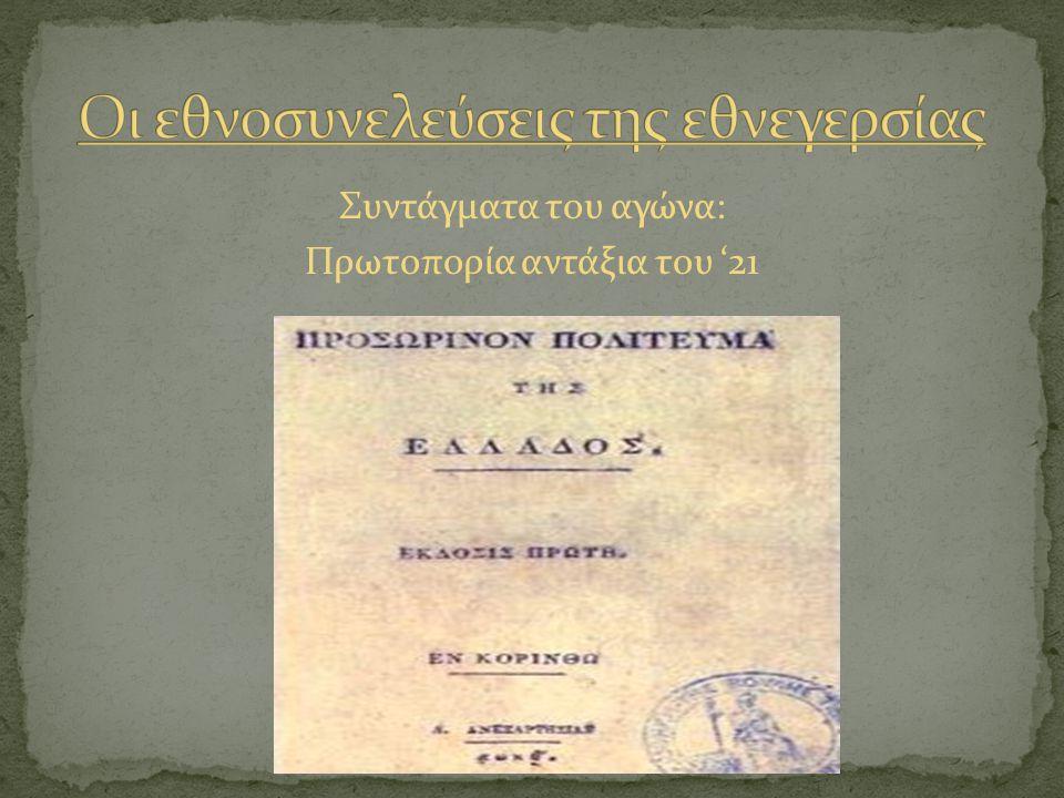 Το 1797 ο Ρήγας Βελεστινλής – Φεραίος κυκλοφόρησε σχέδιο Συντάγματος με τίτλο « Ρήγα του φιλοπάτριδος, Νέα Πολιτική Διοίκησις των κατοίκων της Ρούμελης, της Μ.