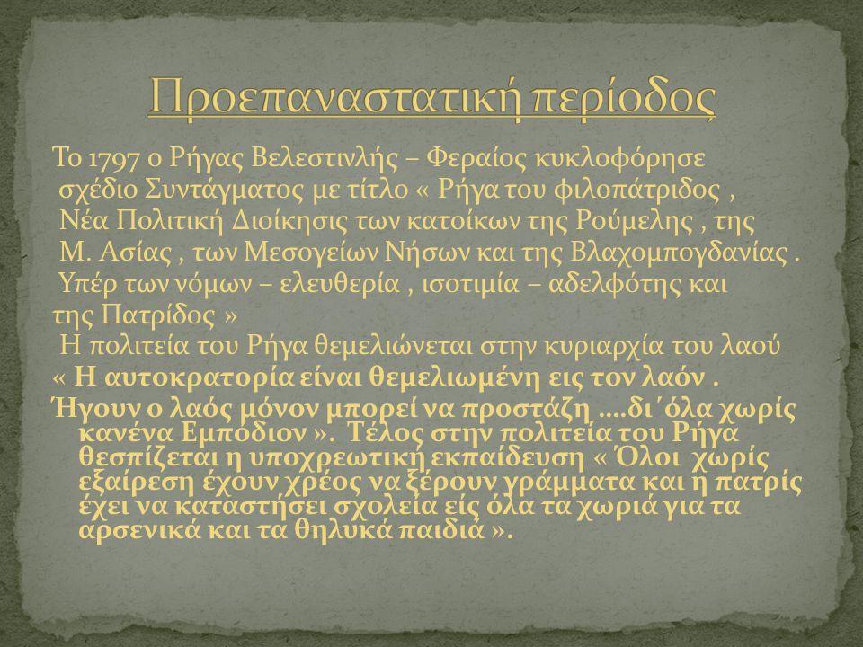 Το 1806 δημοσιεύτηκε στην Ιταλία «η Ελληνική Νομαρχία» γραμμένη από άγνωστο συγγραφέα.