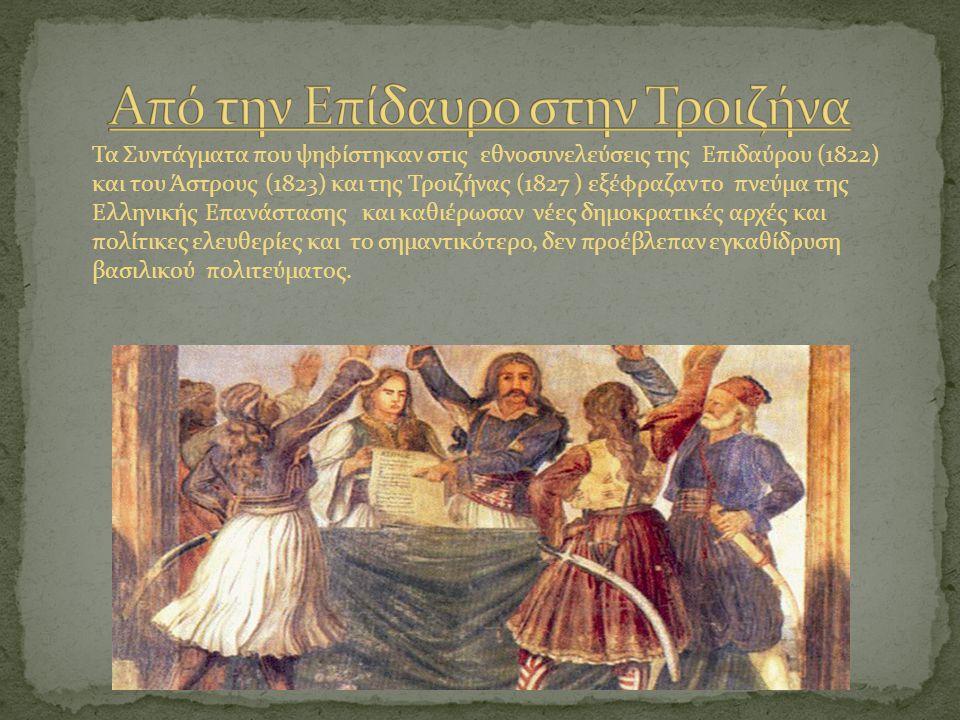 Την 1 η Ιανουαρίου 1822 η Α' Εθνική Συνέλευση ψήφισε: (α) Τη Διακήρυξη της Εθνικής Ανεξαρτησίας (β) Το Σύνταγμα της Επιδαύρου, το «Προσωρινόν Πολίτευμα της Ελλάδος» Το όραμα του έθνους – κράτους «Το Ελληνικόν Έθνος, το υπό φρικώδη οθωμανικήν δυναστείαν μη δυνάμενον να φέρη τον βαρύτατον και απαραδειγμάτιστον ζυγόν της τυραννίας και αποσείσαν αυτόν με μεγάλας θυσίας, κηρύττει σήμερα δια των νομίμων παραστατών του εις Εθνικήν συνηγμένων Συνέλευσιν, ενώπιον Θεού και ανθρώπων, την πολιτικήν αυτού ύπαρξιν και ανεξαρτησίαν.»