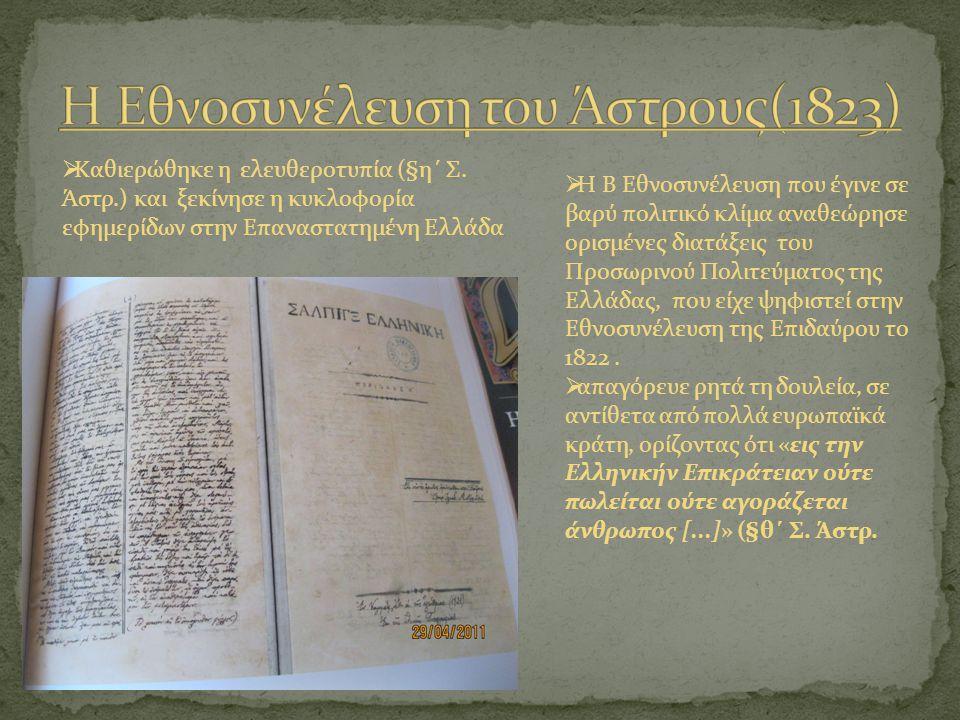 Αποφασίζει « να παραδοθή η νομοτελεστική ( εκτελεστική) εξουσία εις ένα και μόνον και θα εκλέξει ομόφωνα Κυβερνήτη της Ελλάδος τον Ιωάννη Καποδίστρια.