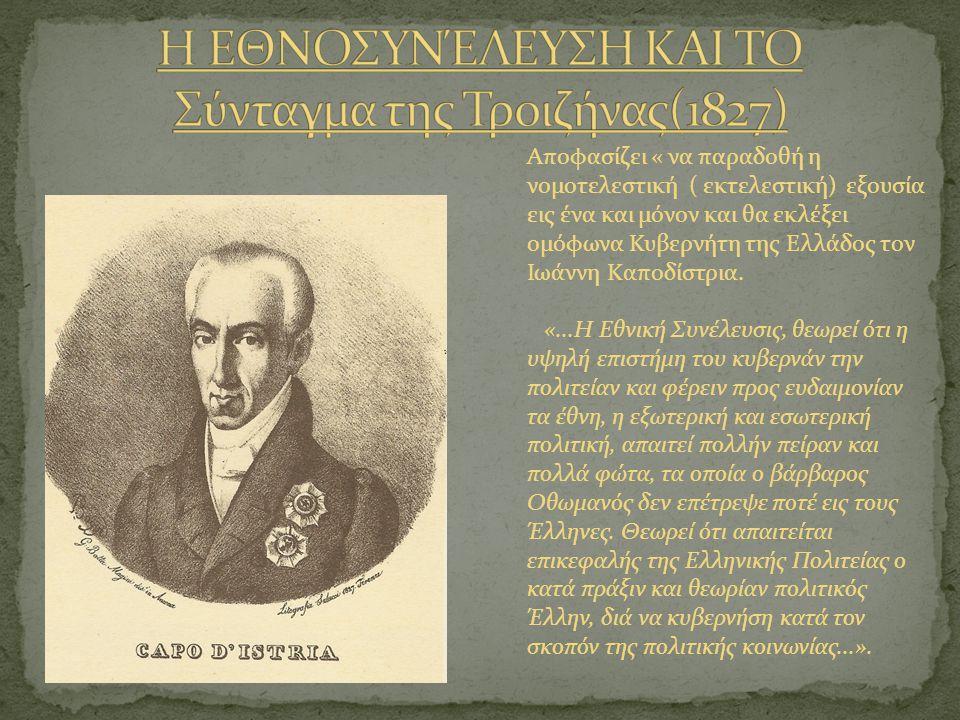 Την 1 η Μαΐου 1927 η Εθνοσυνέλευση ψήφισε το Πολιτικόν Σύνταγμα της Ελλάδος.