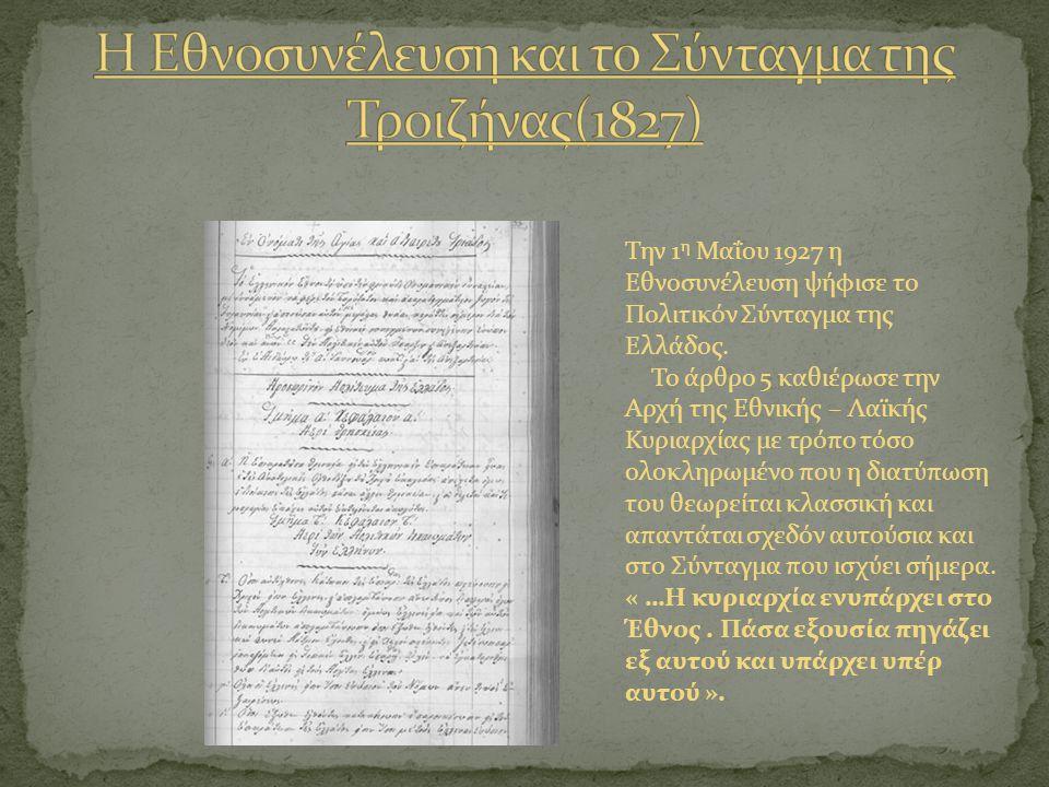 Θεμέλια του ελληνικού κράτους Τα Συντάγματα της Επαναστατικής περιόδου διακρίνονται για τον δημοκρατικό τρόπο που συντάχτηκαν και ψηφίστηκαν από τις αντίστοιχες Εθνοσυνελεύσεις, τις επιρροές από τις ιδέες του Διαφωτισμού, τον δημοκρατικό περιεχόμενο και τον φιλελεύθερο χαρακτήρα τους.