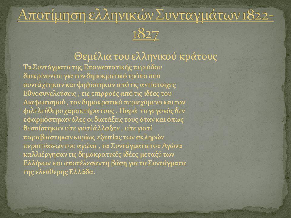 Θεμέλια του ελληνικού κράτους Τα Συντάγματα της Επαναστατικής περιόδου διακρίνονται για τον δημοκρατικό τρόπο που συντάχτηκαν και ψηφίστηκαν από τις α