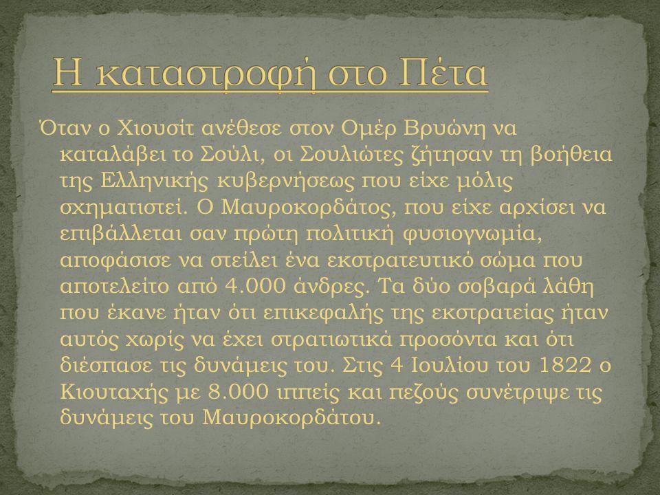 Μετά την καταστροφική μάχη του Πέτα για τους Έλληνες επαναστάτες στις 4 Ιουλίου 1822, ο τουρκικός στρατός κατευθύνονταν από την Ήπειρο προς το Μεσολόγγι με επικεφαλής τον Κιουταχή, χωρίς να συναντήσει αξιόλογη αντίσταση.