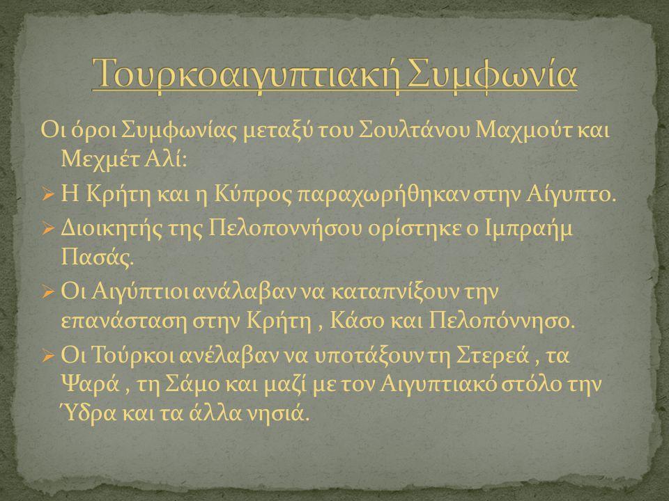  Οι αγώνες των Κρητών εναντίον του Χουσεΐν διήρκησαν από τον Μάρτιο μέχρι το Μάιο του 1824.
