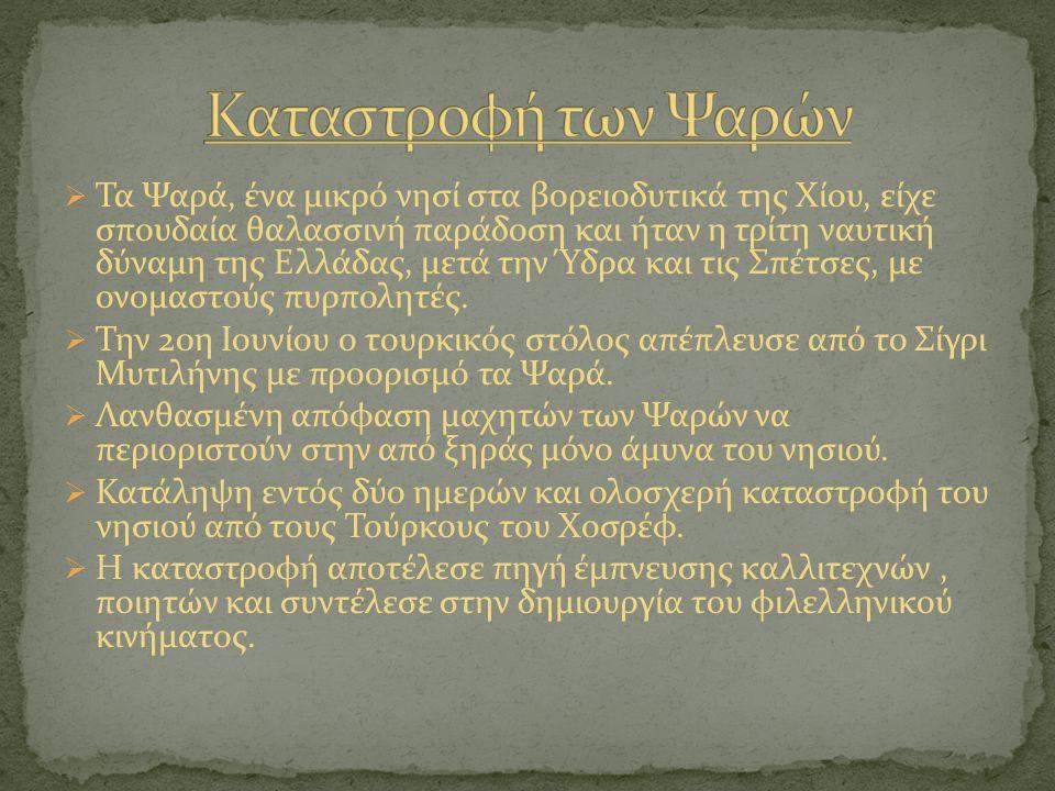  Τα Ψαρά, ένα μικρό νησί στα βορειοδυτικά της Χίου, είχε σπουδαία θαλασσινή παράδοση και ήταν η τρίτη ναυτική δύναμη της Ελλάδας, μετά την Ύδρα και τ
