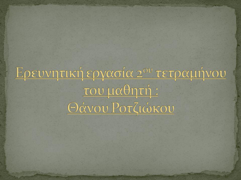 Η έκρηξη της Επανάστασης βρήκε το πολυπληθές ελληνικό στοιχείο της Χίου να ευημερεί (117.000 έναντι 3.000 Οθωμανών Τούρκων και 100 Εβραίων).
