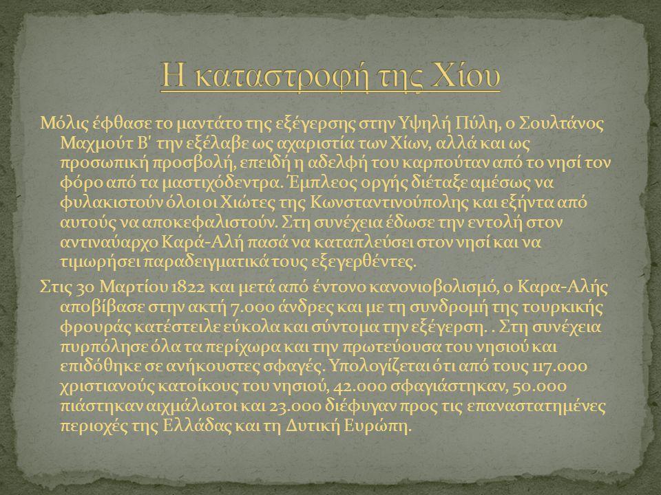 Συνέπειες Τα αιματηρά γεγονότα της Χίου προκάλεσαν αλγεινή εντύπωση στην Ευρώπη.